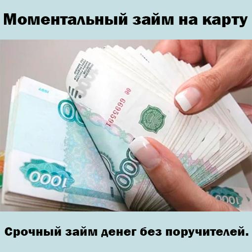 Моментальный займ денег